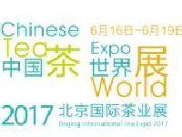2017北京国际茶叶展活动时间、地点、门