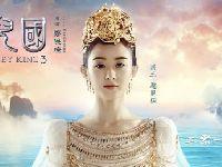 电影《西游记女儿国》赵丽颖国王造型首