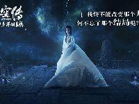 电影悟空传一组金句海报曝光  郑爽回眸