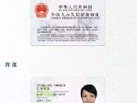 2017新版外国人身份证启用时间、办理地