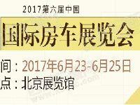 2017北京国际房车展览会时间、地点、登