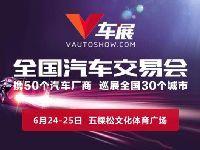 2017北京夏季惠民车展(展会时间+地点+