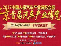 2017北京汽车产业博览会(展会时间+地点