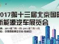 2017北京国际新能源汽车展览会时间、地