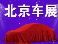 2017北京最新车展汇总(持续更新...)