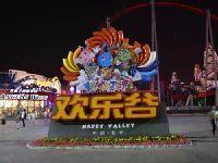 2017北京欢乐谷夜场门票1元抢票活动入口