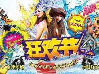 2017北京欢乐谷狂欢节活动时间内容门票