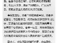 北京门头沟发生山洪泥石流 11人失踪已找