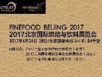 2017北京国际咖啡美食节活动时间、地点