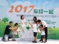 2017年北京100堂公益生态亲子课报名方式