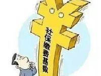 2017年北京社保缴费基数有新调整,7月你