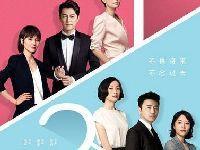 靳东马伊琍电视剧《我的前半生》什么时