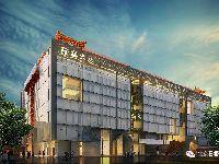 北京隆福大厦改造最新消息:全面升级后
