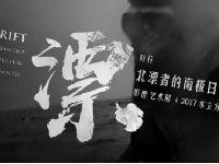 2017北京7月免费展览(活动名称+时间+地