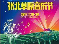 2017张北草原音乐节门票怎么买?演出时间