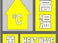 2017年7月9日北京发布高温预警:未来三