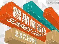 北京汽车博物馆2017暑期体验营开营时间