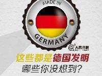 德国发明过什么德国发明有哪些,这些都