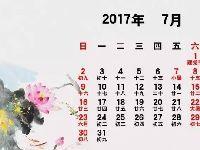 2017年7月节日有哪些及2017年7月有多少