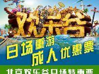 """2017年7月1日至8月31日北京欢乐谷门票"""""""