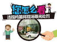 北京首个违法鸣笛抓拍系统启用 摁一次喇