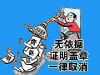 北京市拟取消调整84项涉及企业和群众办