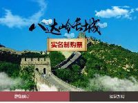 2017十一期间北京八达岭长城增6个售票窗