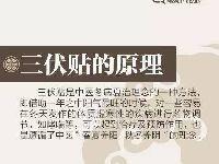 2017北京哪些医院三伏贴?三伏贴时间价格