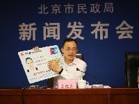 北京民政一卡通发放时间及怎么办理民政