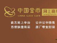 2017中国人民解放军建军90周年金质纪念