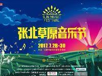 2017张北草原音乐节活动时间、地点、门
