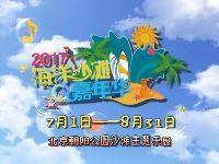 2017朝阳公园海洋沙滩嘉年华活动时间、