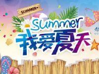 2017北京房山乐谷银滩景区湿身节(活动