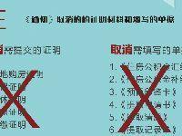 北京最新公积金提取材料取消了哪些证明