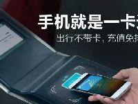 北京如何通过刷手机乘地铁?开通方式及使