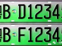 新能源汽车专用号牌启用时间试点城市号