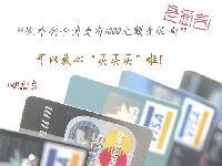 """""""境外刷卡消费有1000元额度限制""""是谣"""