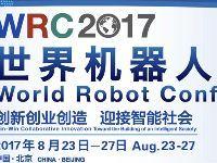 2017世界机器人大会时间地点报名入口费