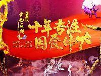 2017年8月5日至8月24日北京欢乐谷夜场+