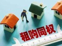 北京租房新政征求意见解读:集体户口租