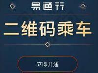 北京地铁买票APP下载入口及使用指南