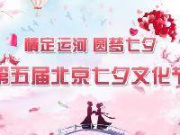 2017北京七夕活动汇总 好玩又浪漫不容错