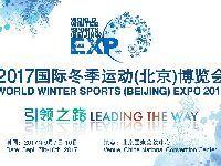 2017国际冬季运动(北京)博览会时间地点