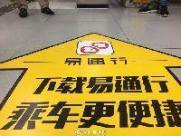 北京地铁机场线手机购票易通行App下载
