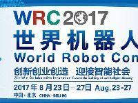 2017世界机器人大会酷炫展品即将亮相 赶