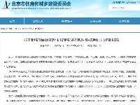 最新北京租房政策:非京籍子女可租房上