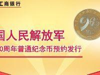 中国工商银行建军90周年纪念币预约入口