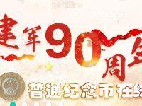 北京建军90周年纪念币现场预约网点地址