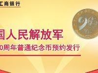 第一批建军90周年纪念币预约时间预约入