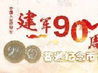 中国农业银行建军90周年纪念币预约入口